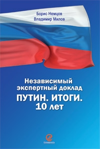 Немцов Борис, Милов Владимир - Путин. Итоги. 10 лет. Независимый экспертный доклад.