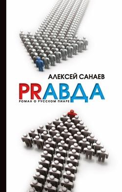 Санаев Алексей - PRавда. Роман о русском пиаре