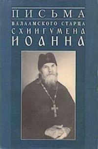 Иоанн (Алексеев) Схиигумен - Письма Валаамского старца