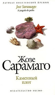 Сарамаго Жозе - Каменный плот