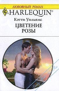 Уильямс Кэтти - Цветение розы