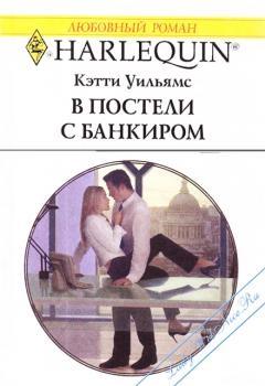 Уильямс Кэтти - В постели с банкиром