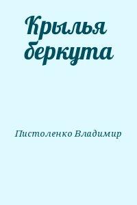Пистоленко Владимир - Крылья беркута