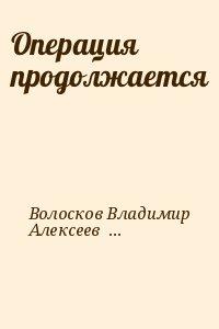 Волосков Владимир, Алексеев Михаил, Грибачев Николай, Стаднюк Иван, Семенихин Геннадий - Операция продолжается