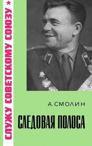 Смолин Александр, Голанд Валентина - Следовая полоса