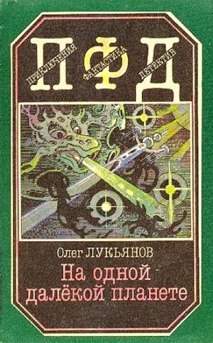 Лукьянов Олег - На одной далёкой планете