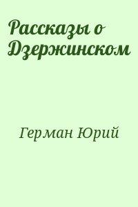 Герман Юрий - Рассказы о Дзержинском