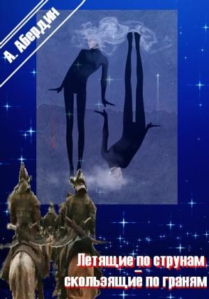Абердин Александр - Летящие по струнам - скользящие по граням