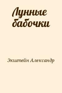 Экштейн Александр - Лунные бабочки
