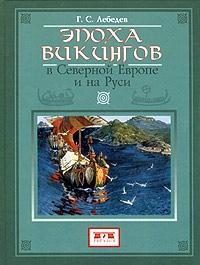 Лебедев Глеб - Эпоха викингов в Северной Европе