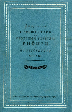 Врангель Фердинанд - Путешествие по северным берегам Сибири и по Ледовитому морю