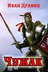 Дравин Игорь - Чужак 1