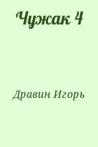 Дравин Игорь - Чужак 4