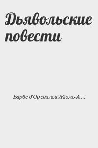 Барбе д'Оревильи Жюль-Амеде - Дьявольские повести