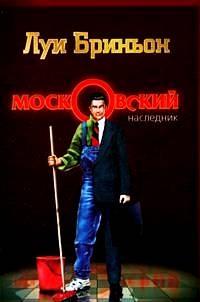 Бриньон Луи - Московский наследник