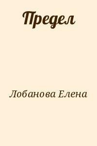 Лобанова Елена - Предел