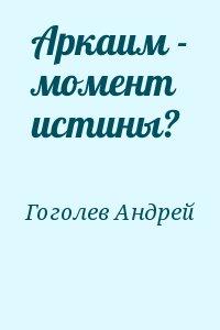 Гоголев Андрей - Аркаим - момент истины?