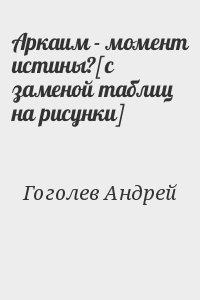Гоголев Андрей - Аркаим - момент истины?[с заменой таблиц на рисунки]