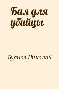 Буянов Николай - Бал для убийцы