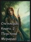 Романовская Ольга - Перстень Мериада