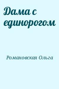 Романовская Ольга - Дама с единорогом