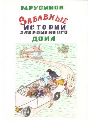 Русинов Мстислав - Друзья поневоле, или забавные истории заброшенного дома