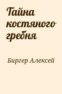 Биргер Алексей - Тайна костяного гребня