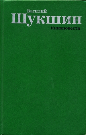 Шукшин Василий - Киноповести