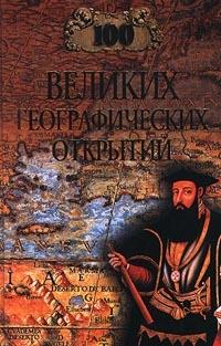 Баландин Рудольф, Маркин В. - 100 великих географических открытий