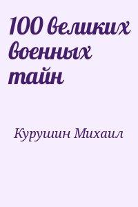 Курушин Михаил - 100 великих военных тайн