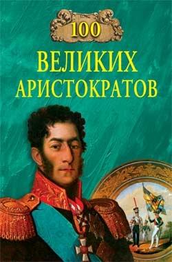 Лубченков Юрий - 100 великих аристократов