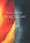 Андахази Федерико - Милосердные