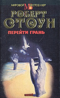 Стоун Роберт - Перейти грань