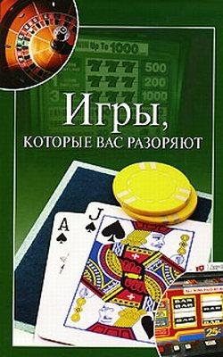Башкуева Мария - Игры, которые вас разоряют