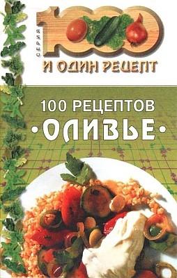 Сборник рецептов - 100 рецептов «оливье»