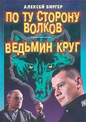 Биргер Алексей - По ту сторону волков
