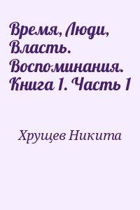 Хрущев Никита - Время, Люди, Власть. Воспоминания. Книга 1. Часть 1