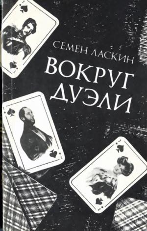 Ласкин Семен - Вокруг дуэли