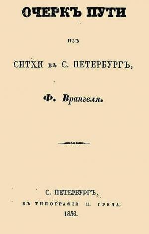 Врангель Фердинанд - Очерк пути из Ситхи в С. Петербург