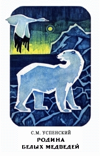 Успенский Савва - Родина белых медведей