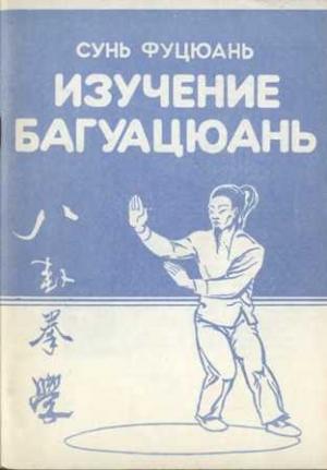 Фуцюань Сунь - Багуацюань сюэ