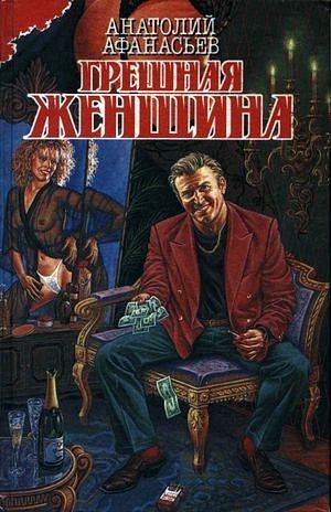 Афанасьев Анатолий - Грешная женщина