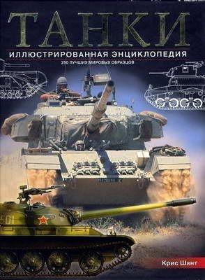 Шант Крис - ТАНКИ иллюстрированная энциклопедия. Часть 1