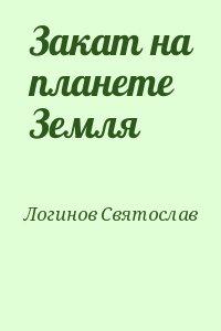 Логинов Святослав - Закат на планете Земля