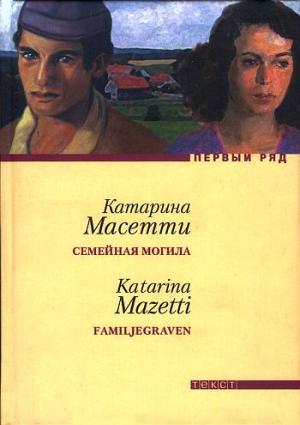 Масетти Катарина - Семейная могила
