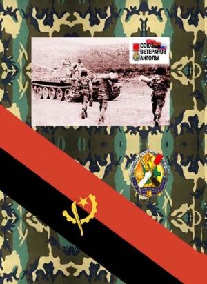 Чекмарев Владимир - Анабазис на фоне Северной Анголы