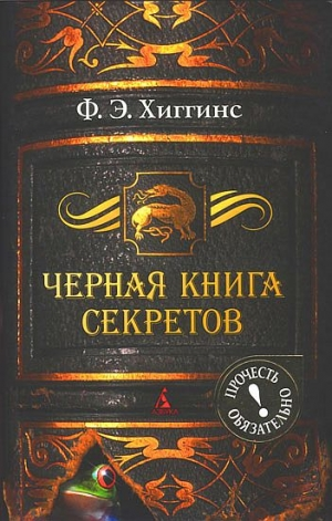 Хиггинс Фиона - Черная книга секретов