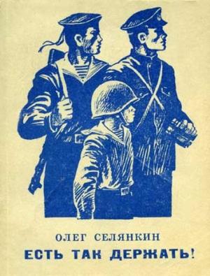 Селянкин Олег - Есть так держать!
