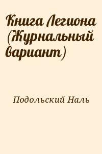 Подольский Наль - Книга Легиона (Журнальный вариант)