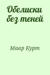Маар Курт - Обелиски без теней
